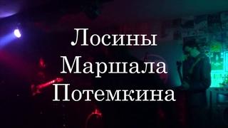 Лосины Маршала Потемкина Live @ Кафе Плавучий док