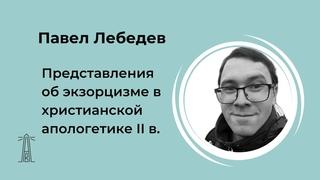 П.Н. Лебедев «Представления об экзорцизме в христианской апологетике II в.» ()