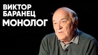 Виктор Баранец: монолог. Премьера на  @Соловьёв LIVE