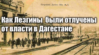 Как Лезгины были отлучены от власти в Дагестане