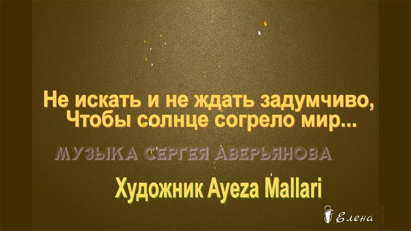 Чтобы солнце согрело мир Художник Ayeza Mallari Музыка Сергея Аверьянова