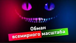 Обман всемирного масштаба. Самые шокирующие гипотезы с Игорем Прокопенко ().