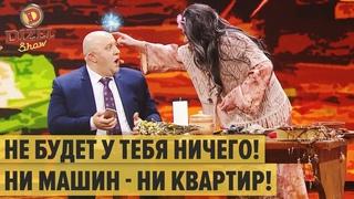 Чиновник-коррупцинер у гадалки: что ждет Украину в будущем? – Дизель Шоу 2020 | ЮМОР ICTV