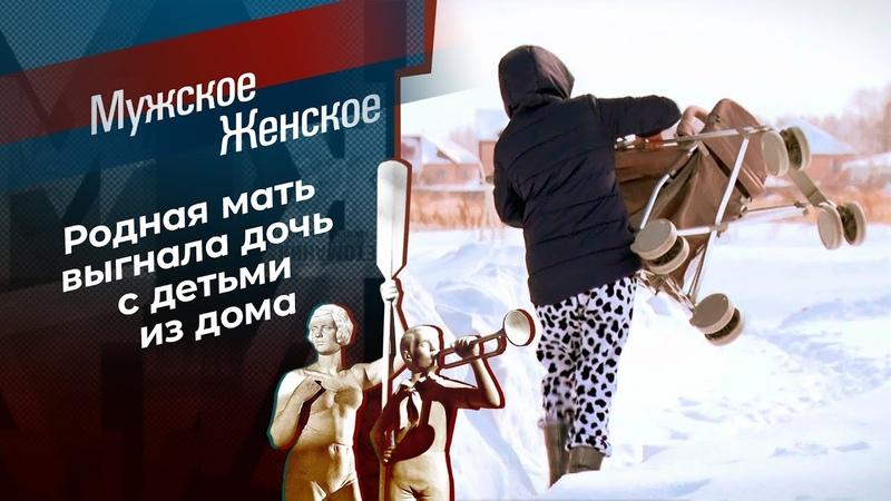 Материнские шалости Мужское Женское Выпуск от 23 03 2021