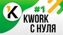 Фриланс на KWORK С НУЛЯ / Как заработать на Kwork Регистрация / Как начать работать УРОК 1