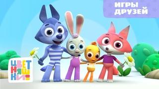 Цветняшки — Игры друзей, сборник 1, дополнительная серия — развивающий мультик для малышей