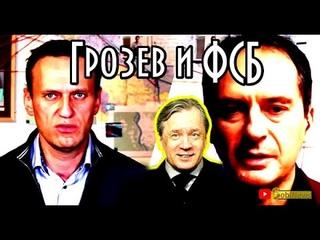 Христо Грозев, ФСБ и Путин. Расследование Аарне Веедла на SobiNews. #2