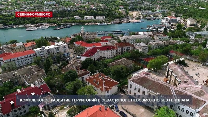 Комплексное развитие территорий в Севастополе невозможно без Генплана Горелов