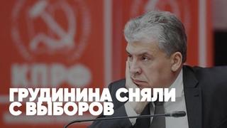 ⚡️Грудинина сняли с выборов | Украину кинули | Венедиктов - содержанка Гусинского | Соловьёв LIVE