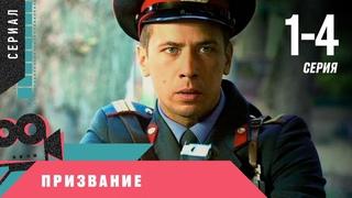 ПОТРЯСАЮЩИЙ ДЕТЕКТИВ НА РЕАЛЬНЫХ СОБЫТИЯХ! Призвание. 1-4 Серии. Русские сериалы