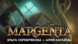 Margenta - Ария Нагайны (Эльга Серебрякова)