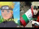Как выглядят персонажи в реальности и в аниме.Будет интересно.Пожалуйста посмотрите.