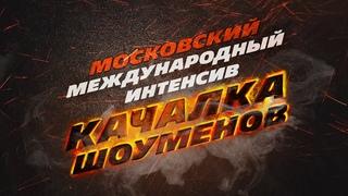 Международный интенсив качалки шоуменов в Москве