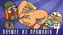 Танковый экипаж Лучшее из прошлого 4 анимация мультики про танки