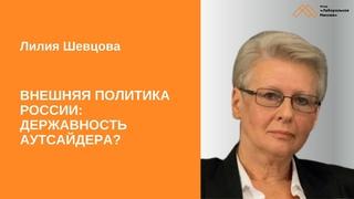 Лилия Шевцова. Внешняя политика России: державность аутсайдера?