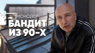 Побег из легендарной тюрьмы Петровки 38. #Монолог бандита из 90-х