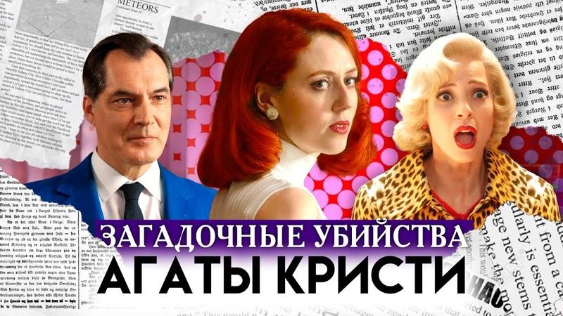 Загадочные убийства Агаты Кристи 6 10 серии Детектив Les Petits Meurtres d'Agatha Christie