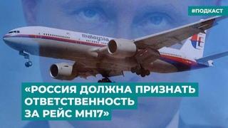 «Россия должна признать ответственность за рейс MH17» | Информационный дайджест «Время Свободы»