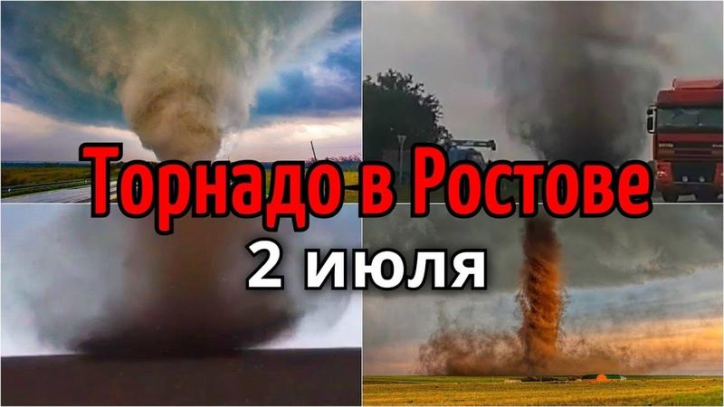 Небывалый Торнадо в Ростовской области 2 июля 2021 Катаклизмы климат боль земли гнев земли