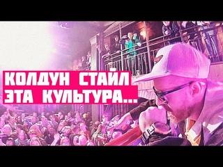 Колдун Стайл - Эта Культура... | Концертное видео