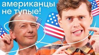 Американец СНОВА смотрит Задорнова: американцы не умеют писать и читать?