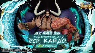 ONE PIECE: BURNING WILL - Обзор SSR персонажа Кайдо на русском!!!