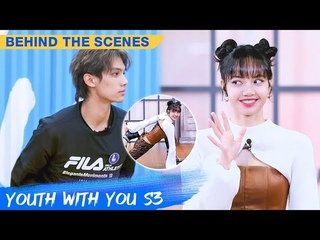 Behind The Scenes: LISA And Trainees' Warm-up Time | Youth With You S3 | 青春有你3 | iQiyi
