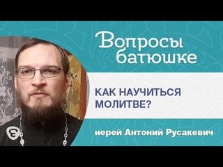 """""""Я только пришел к Богу. Как научиться молитве?""""  Отвечает Иерей Антоний Русакевич #Вопросы_Батюшке"""
