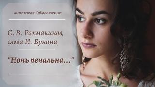 РОМАНС «Ночь печальна...» (С. В. Рахманинов, слова И. Бунина)