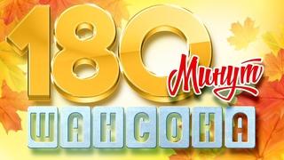 180 МИНУТ ШАНСОНА ♥ ЛЮБИМЫЕ ПЕСНИ РУССКОГО ШАНСОНА ♠ ХИТЫ НА ВСЕ ВРЕМЕНА