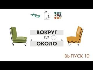ВОКРУГ ДА ОКОЛО   выпуск 10   Марина Гладун и Егор Александров
