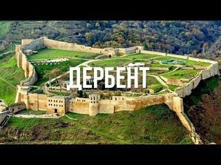 Дербент - самый южный город России!