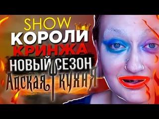 Смешное Шоу Короли Кринжа-НОВЫЙ СЕЗОН АДСКАЯ КУХНЯ-4 выпуск.