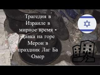 Трагедия в Израиле в мирное время - Давка на горе Мерон в праздник Лаг Ба Омер