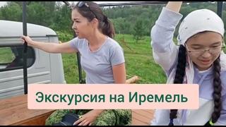 ЭСТАФЕТА НАРОДНЫХ ЭКСКУРСИЙ. Путешествие на Иремель.