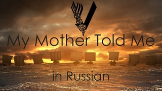 My Mother Told Me - cover in Russian | Мать мне говорила - кавер на русском