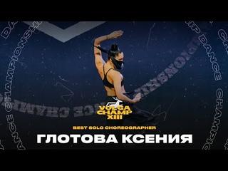 VOLGA CHAMP XIII | BEST SOLO CHOREOGRAPHER | Ксения Глотова