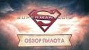 👔 Премьера сериала Супермен и Лоис обзор Пилотной серии без спойлеров.