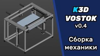 K3D VOSTOK v0.4 - Сборка механики