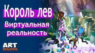 Король лев  Виртуальная реальность   Tilt Brush   virtual mixed reality art   VR painting
