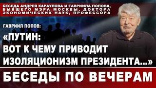 Гавриил Попов: «Путин: вот к чему приводит изоляционизм Президента…»