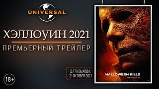 Хэллоуин убивает (2021) | Премьерный трейлер HD