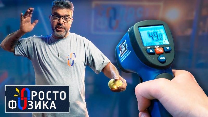 Сохранение механической энергии ПРОСТО ФИЗИКА с Алексеем Иванченко