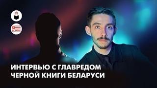 Кто публикует данные карателей. Интервью с главредом Чёрной книги Беларуси