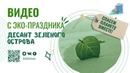 Эко-праздник Десант зеленого острова Видеоотчёт