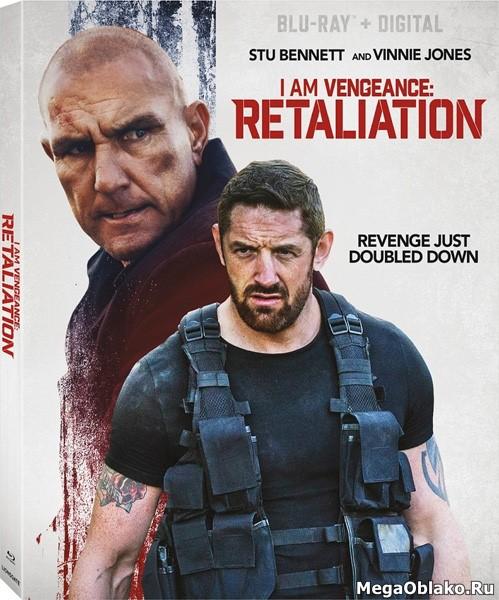 Мститель 2: Расплата / I Am Vengeance: Retaliation (2020/BDRip/HDRip)