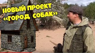 Новый проект ГОРОД СОБАК   Приют для животных ВЕРНОСТЬ г. Смоленск