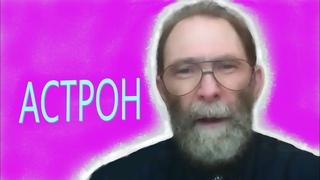 ЗНАКИ и ПОДСКАЗКИ ВСЕЛЕННОЙ. Юрий ЛИР ( АСТРОН ) эфир от 13 июня 2021