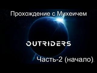 OUTRIDERS-прохождение с Михеичем! Часть2-Начало.Спасаем Якуба, открываем торговца оружием!