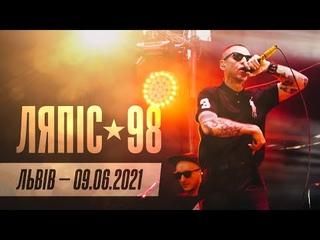 Ляпис 98 – Львов [Live 09/06/2021]